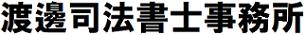 渡邊司法書士事務所ー江戸川区葛西エリアの相続と登記手続きの専門家ー